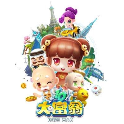 [哈GAME族]實體包裝Steam平台序號~大富翁系列最新作品~PC 大富翁10 繁體中文版 全新模式及組隊方式