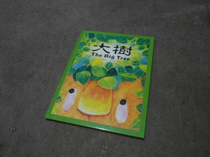 達人古物商《兒童書籍、繪本》創作繪本系列 大樹【泛亞出版】書況佳