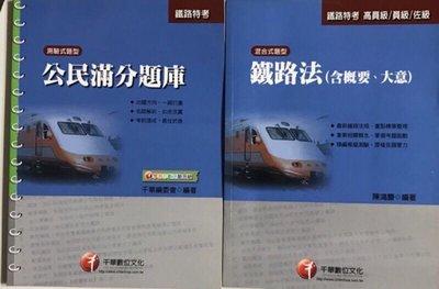 鐵路特考測驗式題型