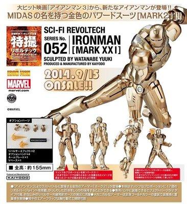 東京都-海洋堂山口式可動特攝 IRON MAN 3(MARK XXI)鋼鐵人馬克21金霸王(NO:052)日版 現貨