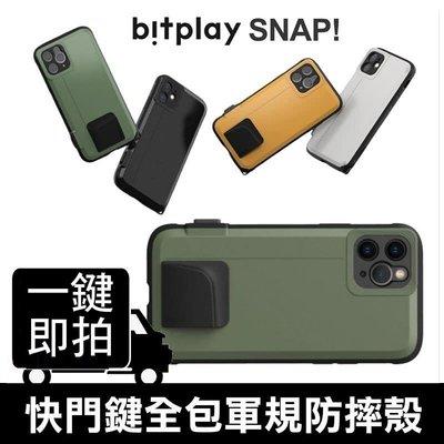 --庫米--bitplay SNAP! iPhone 11 Pro Max 照相防摔保護殼 一鍵即拍 防摔殼 保護套