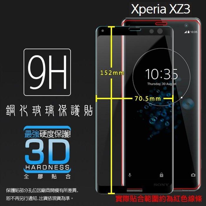 滿版 3D 曲面 9H Sony Xperia XZ3 H9493 鋼化玻璃保護貼 全螢幕 鋼貼 鋼化貼 玻璃膜 保護膜