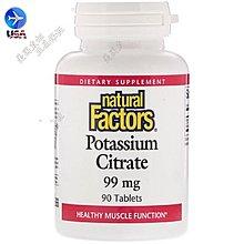 【品質生活】現貨美國Natural Factors Potassium Citrate 99mg 90粒
