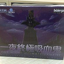 生日禮物 一夜終極吸血鬼 One Night Ultimate Vampire 繁體中文版 現貨 聚會紙牌遊戲 card game sunnydayhome