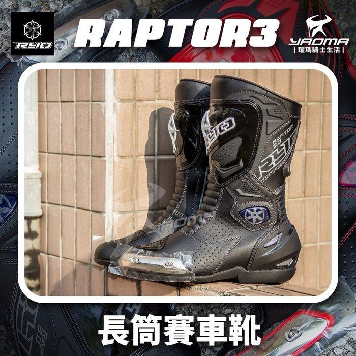 RYO RAPTOR 3 黑 長筒賽車靴 競賽靴 防摔車靴 競技車靴 雷威 猛禽3代 防護鞋 耀瑪騎士機車安全帽