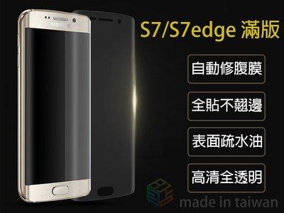 【貝占】Note7 S7 edge 滿版螢幕保護貼膜 自動修復膜TPU膜3D曲面膜全貼合不翹邊 非鋼化玻璃