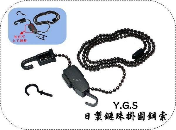 Y.G.S~掛畫軌道系列~日製鏈珠掛圖鋼索掛畫器/掛圖器 (含稅)