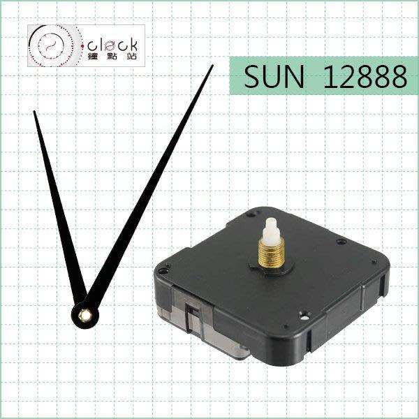 【鐘點站】太陽 SUN 12888-9.5 + T098060 / 指針 +時鐘機芯(螺紋高9.5mm) 安靜無聲