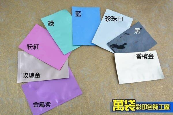 鋁箔袋(三封)10*15/100入/120元【黑.金屬紫.粉紅.綠.香檳金.玫瑰金.珍珠白.紅】面膜袋 試用包
