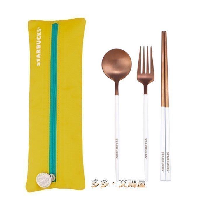 【現貨】㊣ Starbucks 星巴克 2020~隨行餐具組,好看的玫瑰金色👍隨行餐具袋組 / 不鏽鋼環保餐具