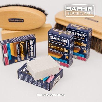 BTO 法國【SAPHIR】莎菲爾 麂皮橡皮擦 專用清潔去汙