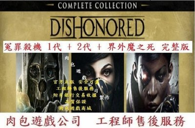 PC版 官方正版 肉包遊戲 STEAM Dishonored: Complete Collection