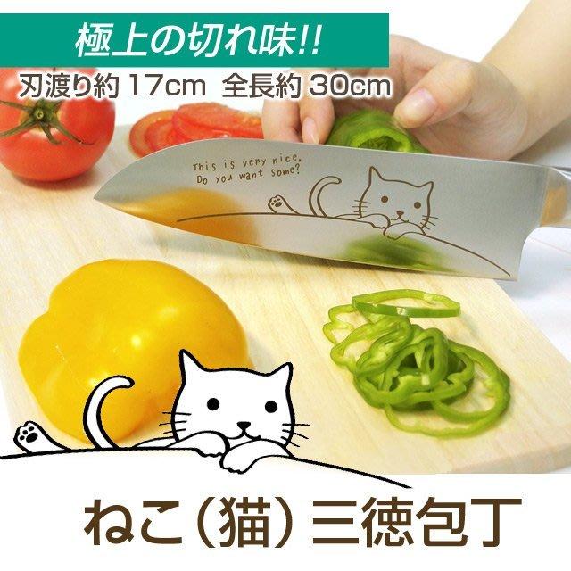 【樂樂日貨】*現貨*日本進口 mere pere 貓咪 17CM 大 三德刀 菜刀 水果刀  不銹鋼 菜刀