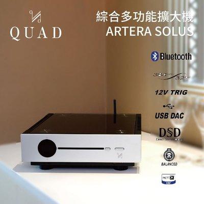 【私訊折扣價】QUAD 英國 綜合多功能播放擴大機 ARTERA SOLUS 公司貨