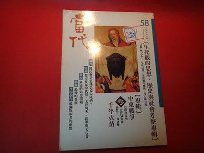 【愛悅二手書坊 19-58】當代  第五十期  生死觀的思想歷史與社會考察專輯