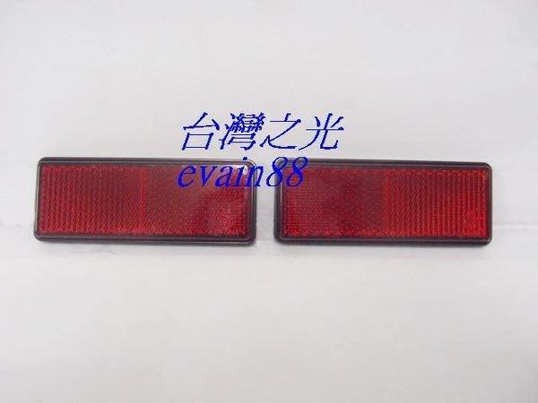 《※台灣之光※》全新通用方型紅色黑框反光片歐盟E-MARK認證TIGUAN TOUARGE T4 T5 VENTO PASSAT JETTA