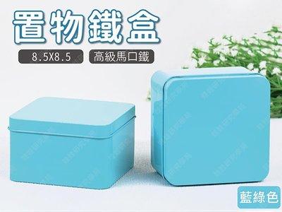 ㊣娃娃研究學苑㊣置物鐵盒(方) 藍綠色...