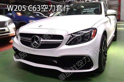 【車品社空力】BENZ W205 AMG C63 樣式 空力套件 大包 素材價