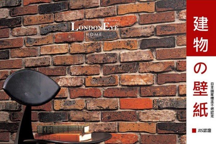 【LondonEYE】LOFT工業風 • 日本進口仿建材壁紙 • 美式工業火頭磚X異色系 住宅/商空店面設計師愛用No1