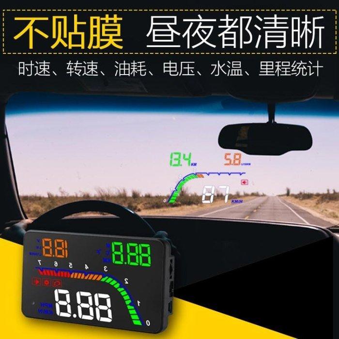 車載抬頭顯示器HUD汽車通用OBD車速時速高清水溫電壓油耗投影儀 igo【森點嚴選】