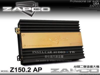 音仕達汽車音響 台中 台北 美國 ZAPCO【Z150.2 AP】AB類二聲道擴大機 2CH 擴大器 公司貨