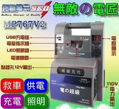【電池達人】露營神器 戶外用電 110V 家用電力 USB充電 汽柴油版 無敵電匠 MP767V2 超級電匠 救車電霸