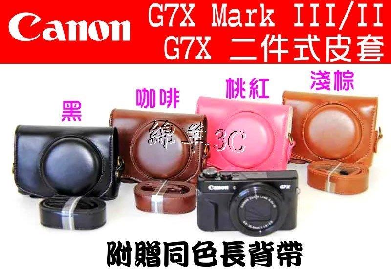 Canon G7X Mark III II 二件式相機皮套 附背帶 G7XIII 相機包 保護套 相機套 另有保護貼