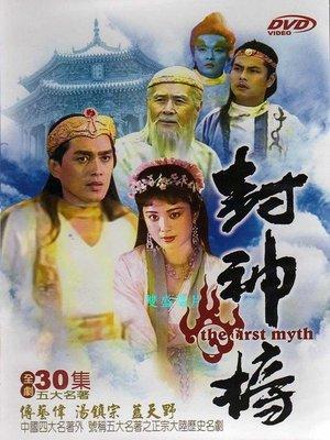 【藍光電影】老封神榜 傅藝偉版 2碟 1990 HDTV高清版 133-003|133-004