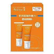雅漾Avene 全效極護控油防曬乳 SPF50+ 50ml二入組(新上市)