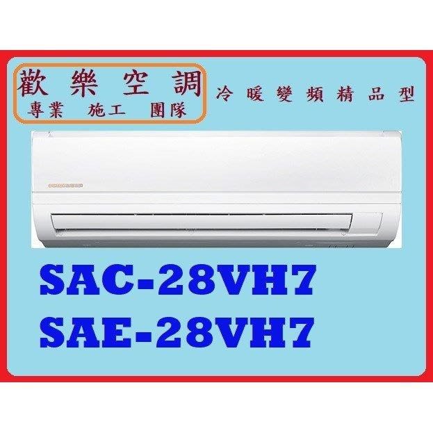 ❆歡樂空調❆SANLUX三洋冷氣/SAC-28VH7/SAE-28VH7/冷暖變頻精品型