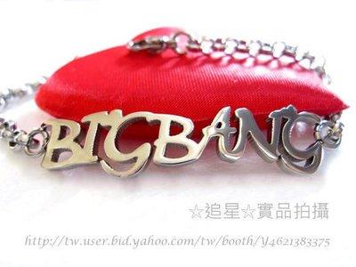 ☆追星☆ 24-4 BIG BANG手鍊 鈦鋼 手環 太陽G-Dragon權志龍GD大成TOP勝利 明星週邊 飾品