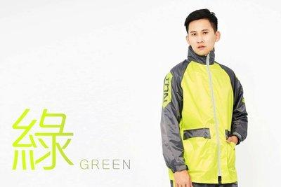 雨衣 風行競速風雨衣(綠色) 雙龍牌 兩件式雨衣【同同大賣場】機車雨衣.簡約時尚 批發價