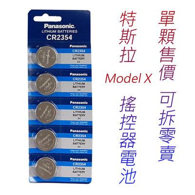 Panasonic 國際牌 3V 一次性 鈕扣型 鋰電池 CR2354 水銀電池 特斯拉 Model X 遙控器電池