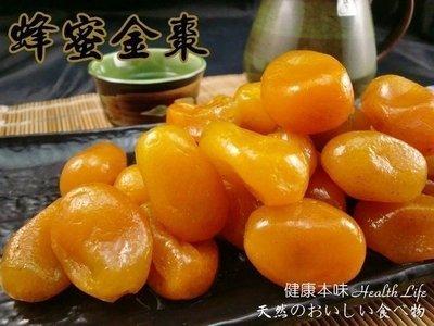 蜂蜜金棗 350g[TW00127]健康本味(促銷至7/31止)