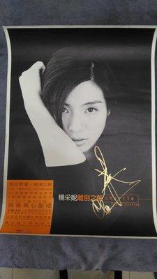 楊采妮 親筆簽名 CD唱片海報 Charlie 離別之前(告別歌壇 精選回顧) EMI百代