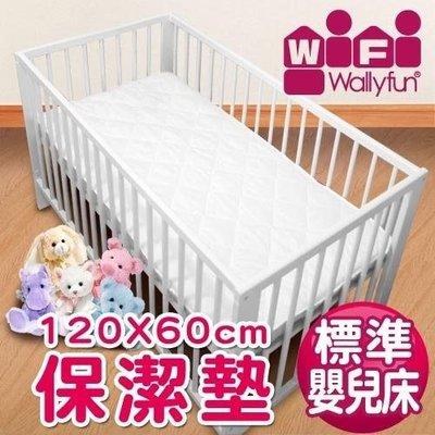 WallyFun 屋麗坊 嬰兒床專用保潔墊 120X60--100%台灣製造(還可接受訂製尺寸喔)