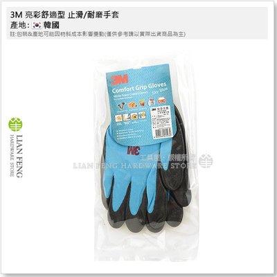 【工具屋】*含稅* 3M 亮彩舒適型 止滑/耐磨手套 (藍-L) 防滑透氣 工作 工具維修 園藝 手工藝 韓國製