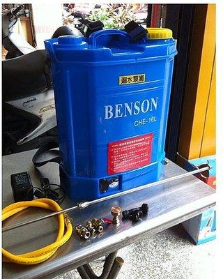 黑手專賣店 BENSON 16公升 自動迴水電動噴霧機 電動噴霧桶 電動消毒桶 可調大小.噴霧力強大