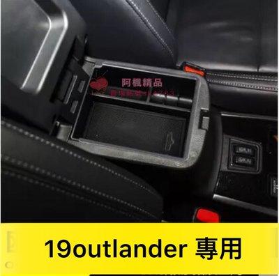 Outlander 置物盒 Mitsubishi 19款 Outlander 歐藍德 中央扶手箱儲物盒 置物盒