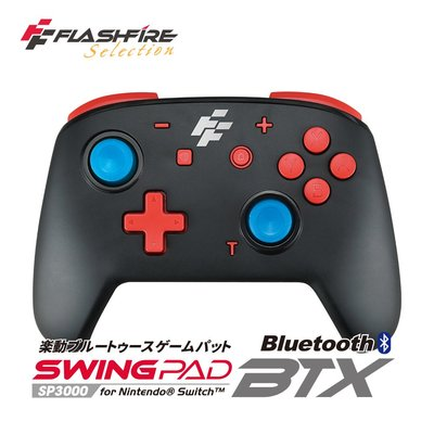 Flashfire 富雷迅 NS Switch 樂動遊戲無線藍芽手把 SWING PAD BTX (SP3000)