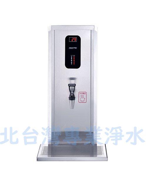 沛宸 AQUATEK AQ-5111 智慧型 即熱開水機 適合學校、餐廳、商務場所使用 如需安裝請洽 北台灣專業淨水