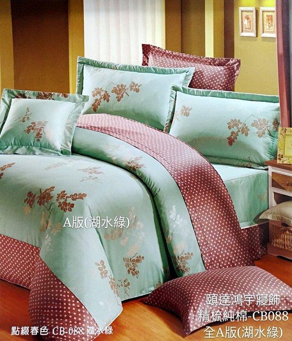 [頤達鴻宇寢飾]超值台灣製造雙人特大6*7(180x210x30cm)純美國棉100%薄床包(全A版CB088湖水綠)