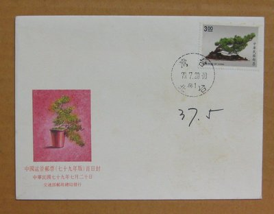 七十年代封--中國盆景郵票--79年07.20--專280 特280--台北戳-01-早期台灣首日封--珍藏老封