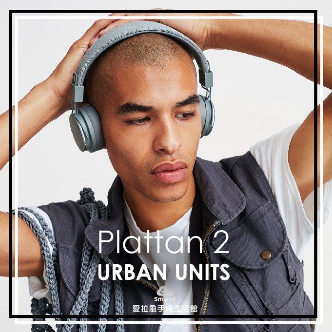 【愛拉風x藍芽耳機】多色可選 URBANEARS Plattan 2 Bluetooth 藍牙耳罩式耳機 輕巧好攜帶