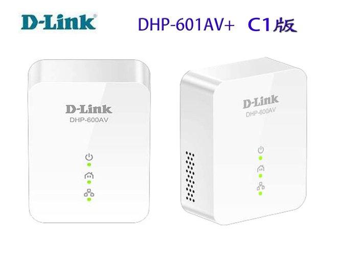 【開心驛站】D-Link友訊 DHP-601AV+ C1版 PowerLine AV2電力線網路橋接器 雙包裝