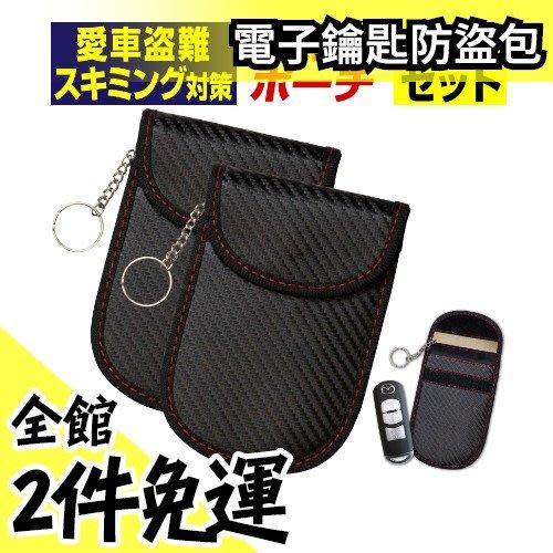 日本 汽車電子鑰匙防盜包 2入組 阻斷電波 信用卡可使用 鑰匙圈【水貨碼頭】