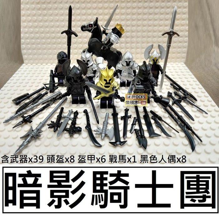 樂積木【當日出貨】第三方 暗影騎士團 武器x39 頭盔x8 盔甲x6 戰馬x1 黑色人偶x8 袋裝 非樂高LEGO相容