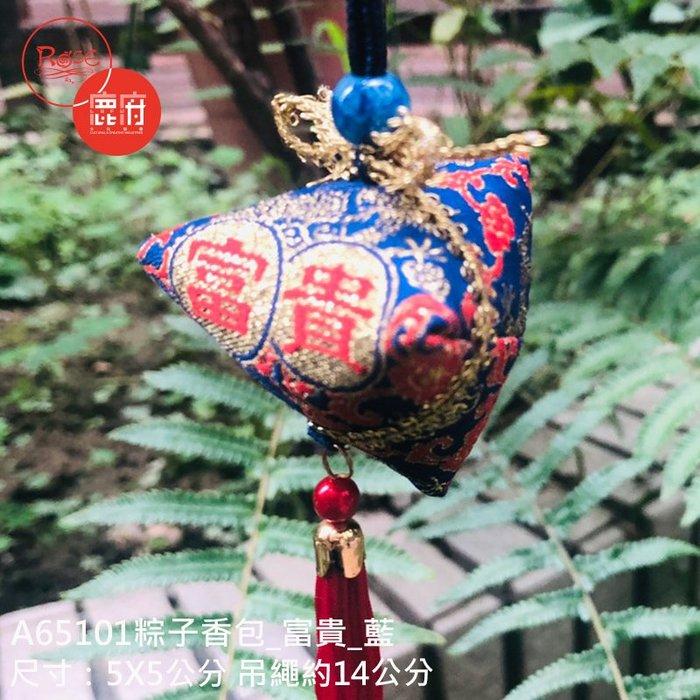 富貴_龍紋_傳統香包_有香味~粽子香包_臺灣製作_5公分_大量有優惠【鹿府文創A6511】