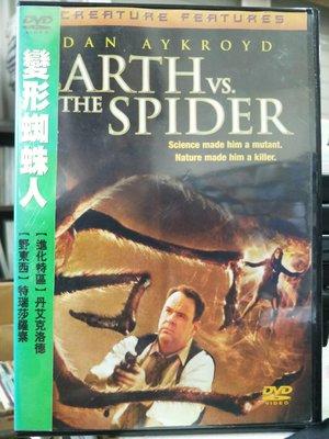 挖寶二手片-K09-142-正版DVD-電影【變形蜘蛛人】-丹艾克洛德 特瑞莎羅素(直購價)