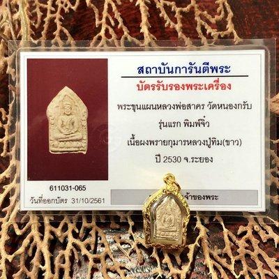 泰國佛牌正品2530龍婆沙空迷你坤平金殼GPRA卡貝葉泰佛 C7413